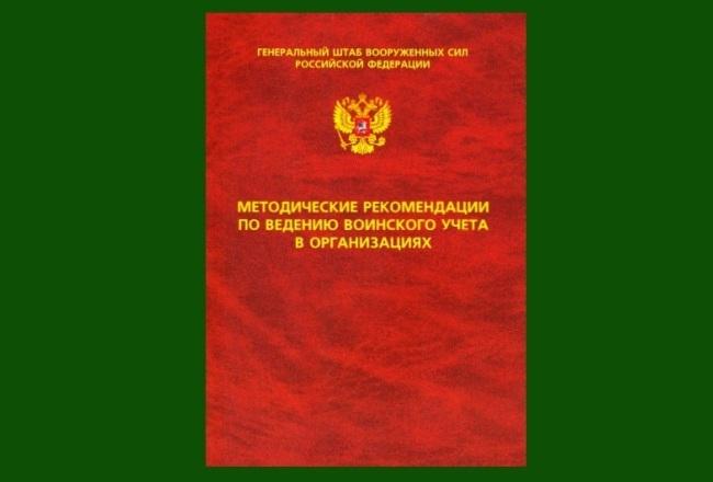 Методические рекомендации по ведению воинского учета