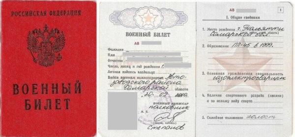 Пример военного билета