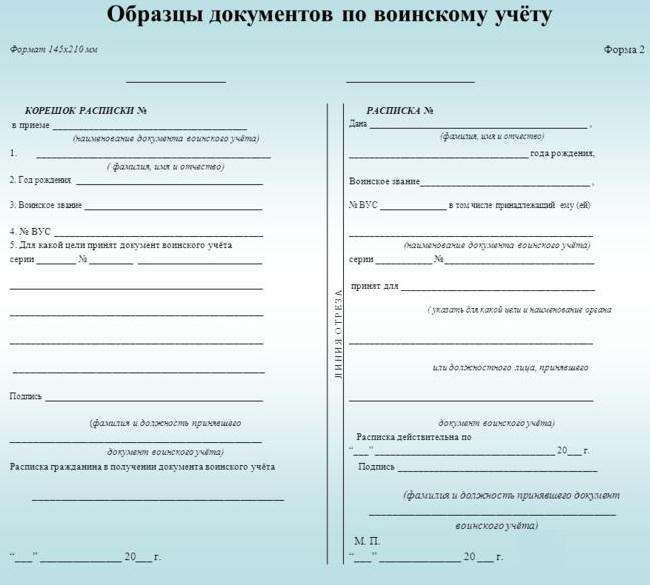Расписка, форма 2