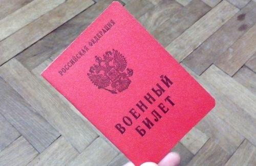 Красный военный билет