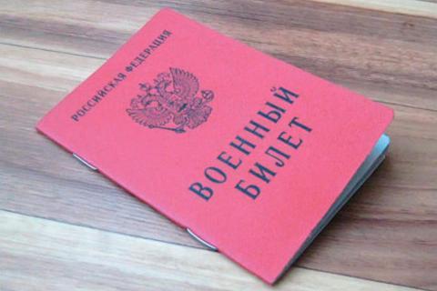 Важный документ - военный билет