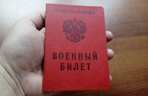 Статья 23б в военном билете