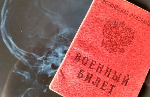 Военный билет красного цвета