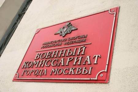 Московский военкомат