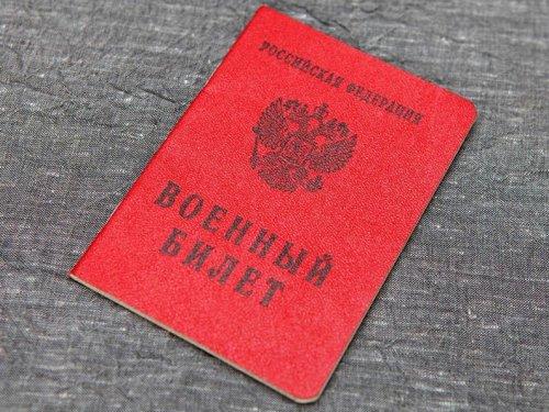 Красная корка документа солдата