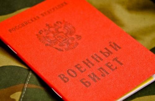 Категория Б3 в военном билете