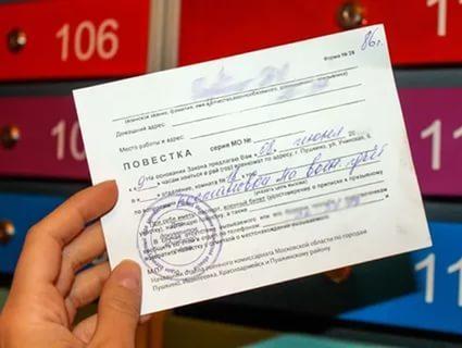Повестка в почтовом ящике