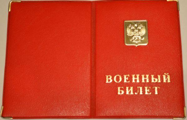 Красная обложка
