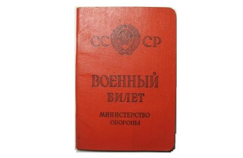 Военный билет, образец документа военнообязанного