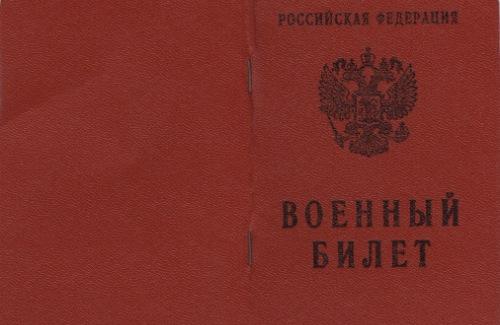 Особые отметки в военном билете