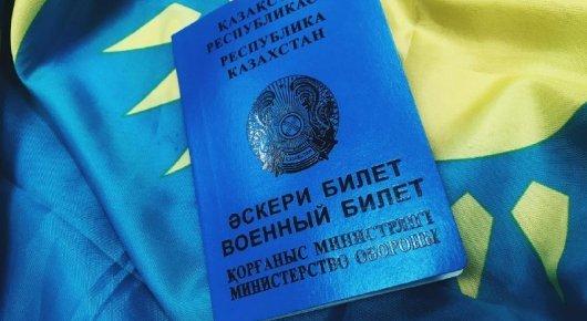 Военник Республики Казахстан