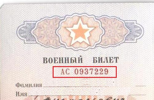 Серия и номер военного билета