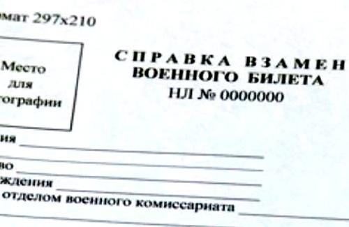 Документ уклониста
