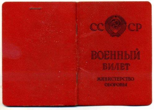 Документ времен СССР