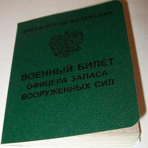 Современный офицерский документ