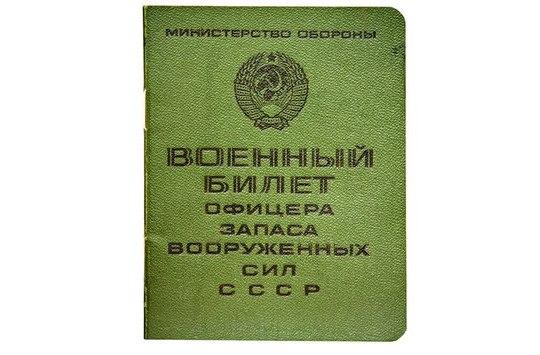 Офицерский военник времен СССР