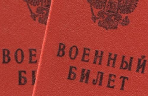 """Военный билет для категории """"ограничено годен"""""""