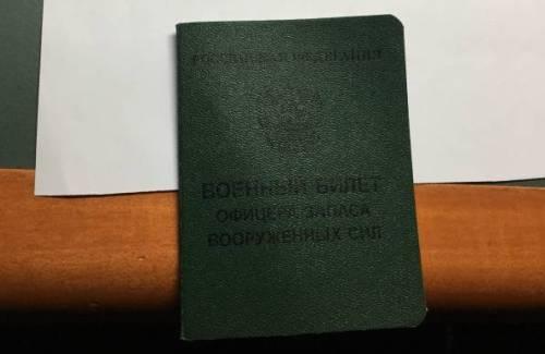 Военный билет офицера запаса