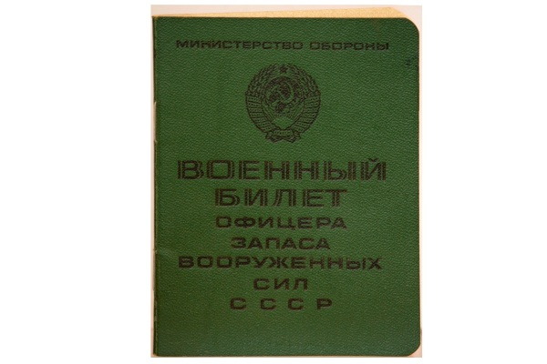 Военник времен СССР