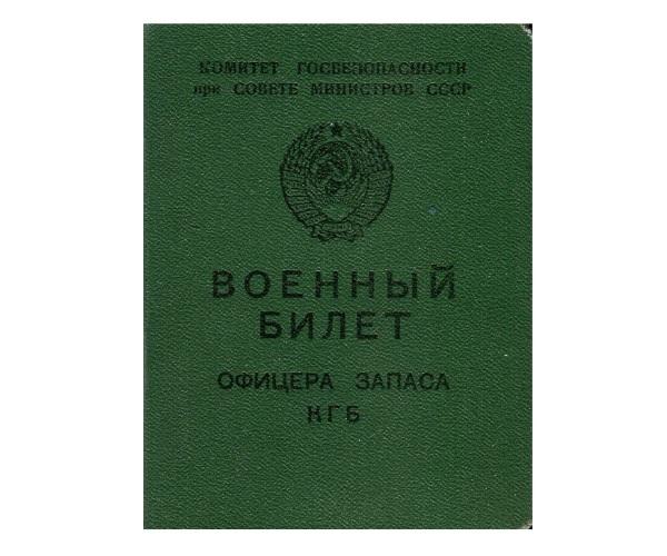 Военник служащего в КГБ