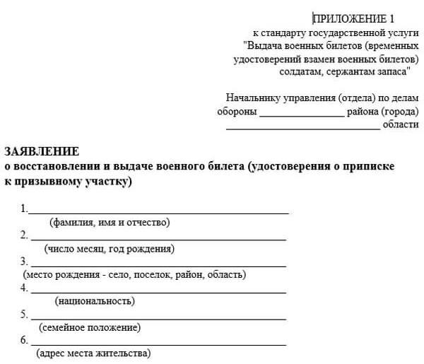 Форма заявления