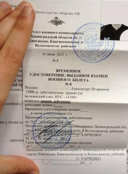 Пример временного удостоверения