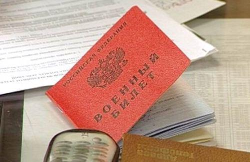 Заявление на получение военного билета после 27 лет