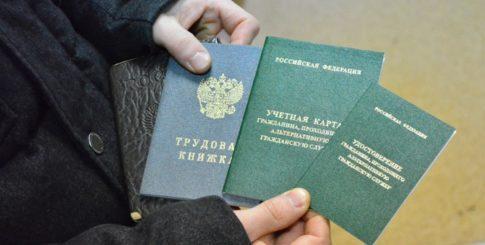Зеленое удостоверение отказника