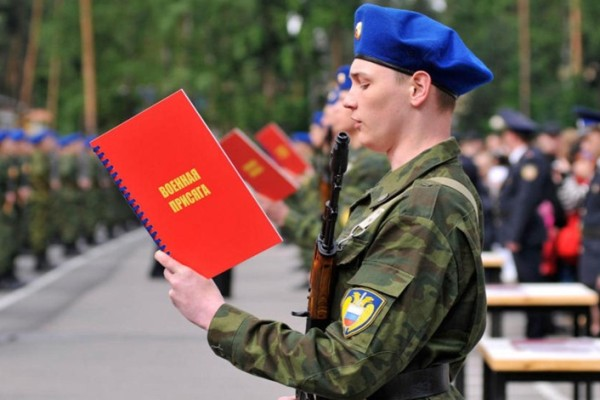 Торжественная клятва Отечеству