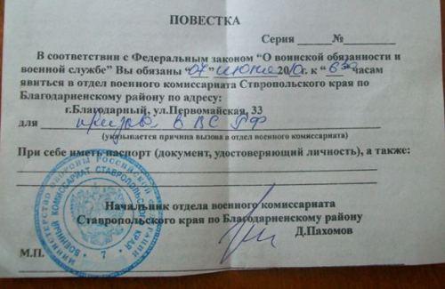 Подписанная повестка