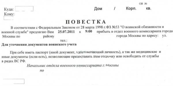 Формуляр документа