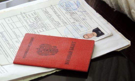 Военный билет и личное дело призывника