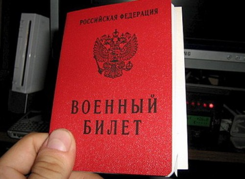 Военник РФ