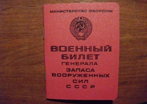 Военник генерала СССР