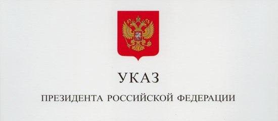 Герб Президента