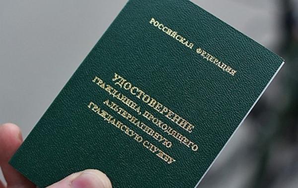 Удостоверение гражданина, проходящего АГС