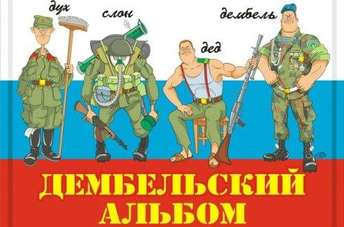 Армейский сленг