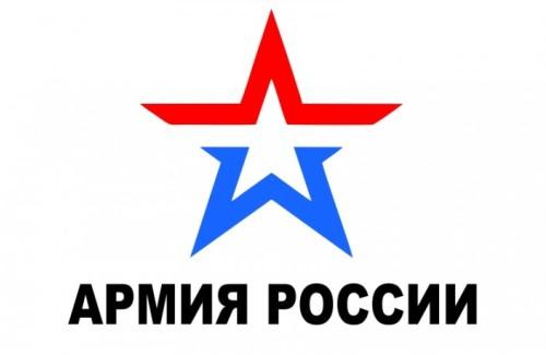 Логотип Российской армии