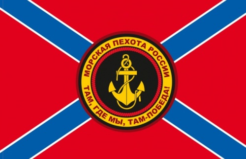 Гимн морской пехоты