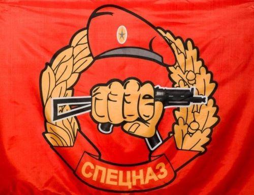 Знамя спецназа