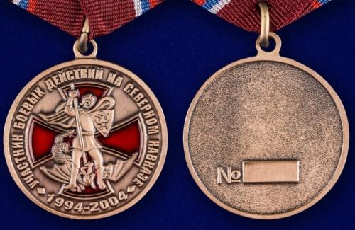 Медаль участник боевых действий на Северном Кавказе