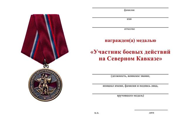 Почетная награда