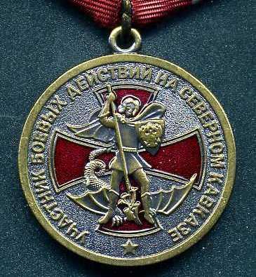 Награда для солдат