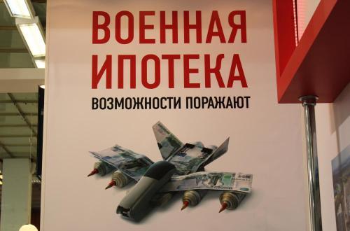 Реклама государственной ипотечной программы