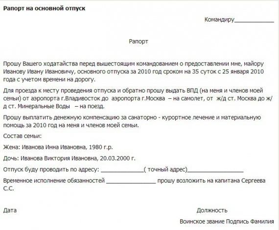 Изображение - Как военнослужащему правильно написать рапорт на отпуск raport-na-otpusk-03