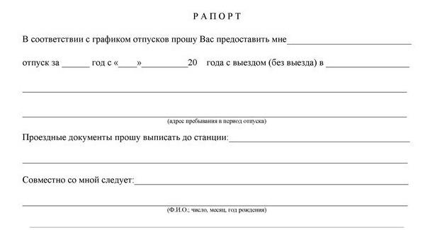 Изображение - Как военнослужащему правильно написать рапорт на отпуск raport-na-otpusk-04