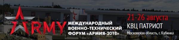 Время проведения военно-технического форума
