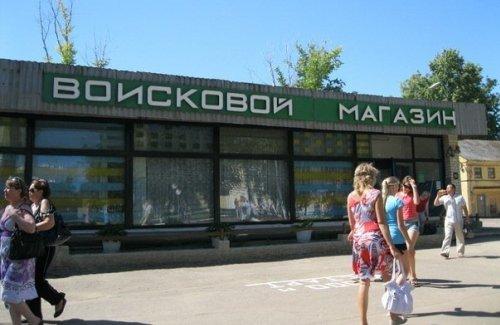 Магазин в военной части