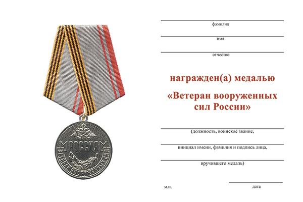 Удостоверение на медаль