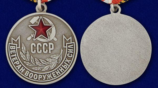 Аналог времен СССР